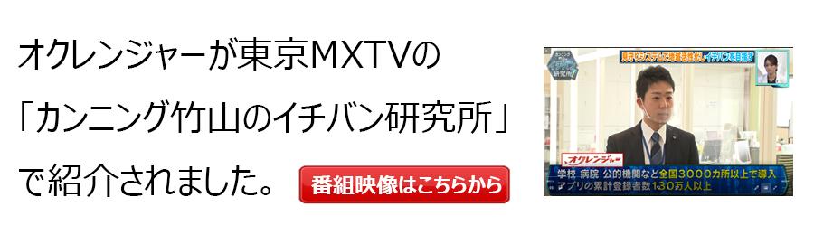 オクレンジャーが東京MXTVの「カンニング竹山のイチバン研究所」で紹介されました。